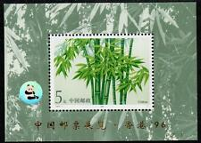 CHINA MNH 1993 BAMBOO PLANT S/S GOLD OVERPRINT