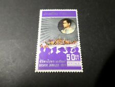 THAILANDE ASIE, 1971, timbre 574, JUBILE ROI, used STAMPS