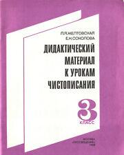 Дидактический материал к урокам чистописания 3 класс СССР 1988 г USSR book