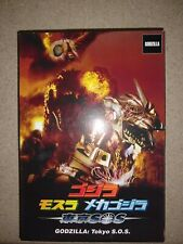 NECA Hyper Maser Blast Godzilla 2003 Tokyo SOS New MISB