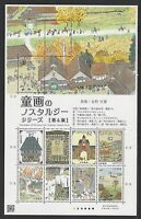 Japan 2016 Mini S/S NO 4 Nostalgis of Pictures For Children Stamps