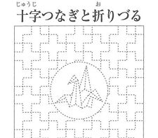 Sashiko Cloth Kit Cross and Crane Design Hana Fukin - Traditional Japanese Craft