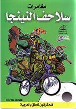 Arabic cartoon dvd the orginal old ninja adventure proper arabic (fus-ha) مغامرا