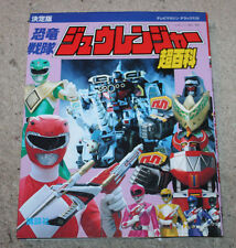 1992 Japan Mighty Morphin Power Rangers Zyuranger Dinosaur Photo Book 65 Pages