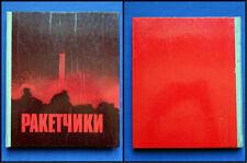 1979 USSR Soviet Russian Book Rocket Men Military Army Propaganda