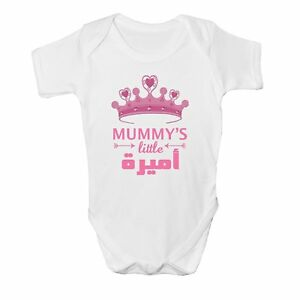 Mummy's Little Ameerah Princess Arabic Muslim Cute Baby Body Suit Grow Vest Girl