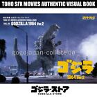GODZILLA STORE TOHO SFX MOVIES AUTHENTIC VISUAL BOOK VOL.55 GODZILLA 1964 Ver.2