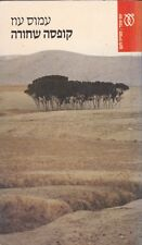 AMOS OZ, Black Box HEBREW SC book 1987 am oved