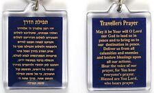 Traveler Prayer Keychain English & Hebrew Jewish Traveller Blessing Judaica Gift