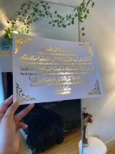 Surah Al-Fatiha Translation Foil Art | Islamic Foil Prints | Islamic Wall Art