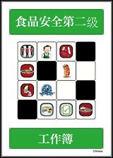 Food Safety Level 2 Work Book (Chinese)