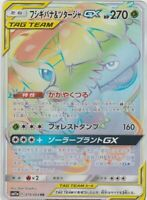 Pokemon Card Japanese - Venusaur & Snivy GX HR 074/064 SM11a - HOLO MINT