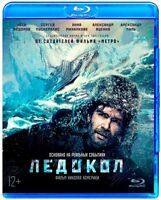 *NEW* The Icebreaker/ Ledokol/ Ледокол (Blu-ray, 2016) Russian