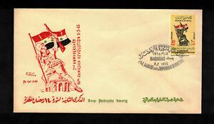 Republic of Iraq - 2. Jahrestag Ramadan Revolution - 1965 SStpl. - Motivumschlag