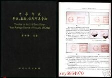 BOOK: Treatise on Unit Basic Silver Yuan Postage Stamp
