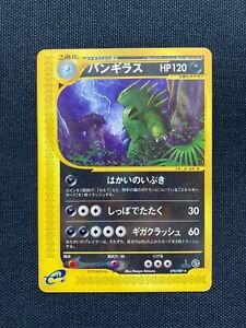 Pokemon Card e Tyranitar Japanese 070/087 1st Edition Aquapolis Set