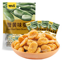 285g Ganyuan Broad Beans Crab Roe Flavor Chinese Specialty Snack 甘源蟹黄味蚕豆