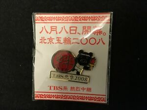 2008 BEIJING OLYMPIC PIN BADGE JAPANESE TV MEDIA TBS PINS