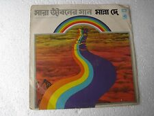 Bengali Modern Songs Manna Dey ECLP 2635 Bengali LP Record India NM-1460