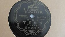 Japanese Artist – 78rpm 10-inch Victor V.E. #52717