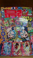 Super DragonBall Heros Saikyo JAMP May 2019 MANGA Comic Made in Japan SHIP FREE
