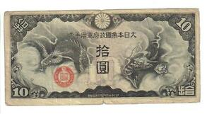 CHINA / MILITARY, 10 YEN, W/O serial number & block number,ND( 1940)
