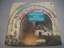 """BORODIN Quartet/Richter - piano, POULENC:""""Concerto choréographique""""/Prokofiev LP"""