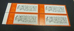 PR China 1967 W7 Mao Scott # 969  margin block of 4 double 9 MNH OG