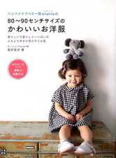 Enanna's Cute Clothes for Toddlers - Japanese Dress Pattern Book