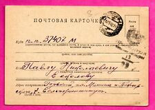 RUSSIA RUSSLAND STACIONERY CARD MILITARY Censorship USED 1943s 604