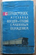 Book Railway Railroad Train Carriage Wagon Car Russian Repair Cooling Section