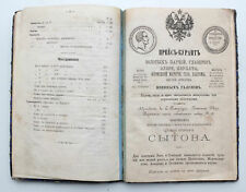1879 Imperial Russian Orthodox Church Dress and Accessories Price List Catalog