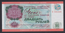 Russia Check VNESHPOSILTORG Military curency 20 Rubles 1976, Ser: Б5681656, UNC