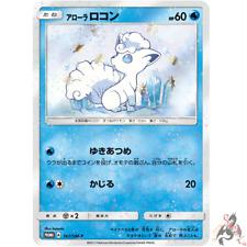 Pokemon Card Japanese - Alolan Vulpix 147/SM-P - PROMO HOLO MINT