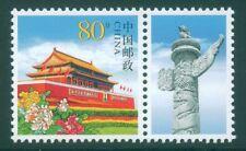 [JSC]CHINA GOV COMMEMORATIVE STAMP 1 SET