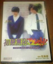 NEW 1997 Hong Kong Movie REGION ALL OOP DVD First Love Unlimited - Gigi Leung