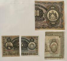 Greece 1917-1918,50 Drachmai 25 Drachmai 2 1/2 Drachmai (Emergency Issue 1922)