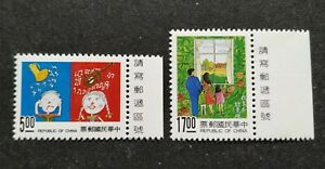 1993 Taiwan Green Nature - Environment Protection Stamps 台湾环境保护邮票 (Side Tabs)