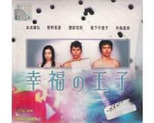 NEW Original Japanese Drama VCD The Happy Prince 幸福的王子 菅野 美穗 本木雅弘