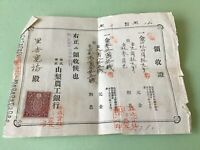 Japan early receipt & revenue stamp Ref R32159