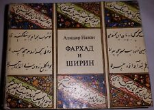 "Rare Vintage Mini 4"" Book Alisher Navoi Farhad and Shirin Russian Miniature Old"