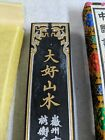 61g 1981 Vintage Chinese Soot InkStick Calligraphy Painting ink stick OilSoot101