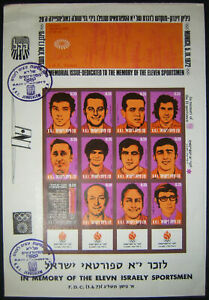 JNF/Jewish National Fund 1973 Olympic Sportsmen Memorial FDC imperforated