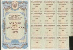 Ukraine 10000 Karbovantsiv 1990 Government Loan 5% aUNC