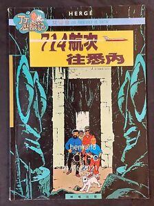 Rare 1996 Fight 714 to Sidney Chinese Tintin comics Asian Taiwan 714航次往悉内 時報出版