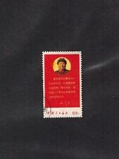 PRC China W10 文10 Chairman Mao Instructions #993 single used