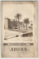1956 LIBYA Africa Islam Desert MAPS Photo geography Soviet Book