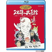 Joe Hisaishi in Budokan Live Concert Blu-ray GHIBLI Miyazaki VWBS-1078 New Japan