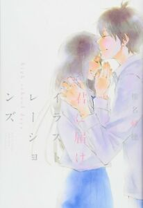 "Karuho Shiina: Kimi ni Todoke 2006-2018 Art Book ""high school days"" Japan Comic"