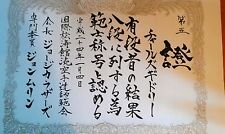 Karate Judo Certificate Japanese Calligraphy Award
